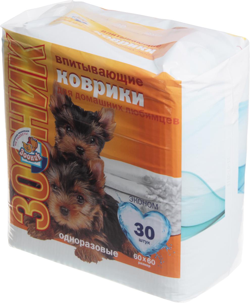 Коврики впитывающие Зооник, 60 х 60 см, 30 шт0120710Коврики впитывающие Зооник предназначены для одноразового использования. Верхний слой изготовлен из мягкого нетканого гипоаллергенного материала, который отлично впитывает и удерживает влагу и поглащает запах. Коврики могут использоваться как для туалетных лотков, так и при транспортировке в переноске или автомобиле.Размер : 60 х 60 см.Количество: 30 шт.