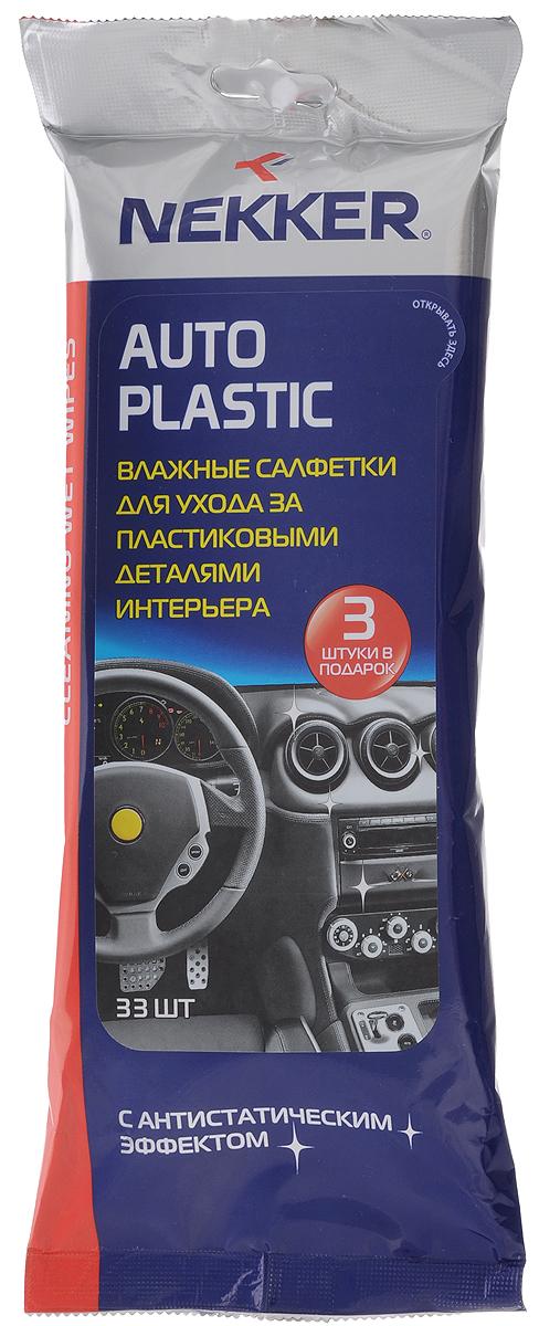 Салфетки влажные Nekker, для ухода за пластиковыми поверхностями, 33 штRC-100BWCВлажные салфетки Nekker из мягкого нетканого материала предназначены для очистки и защиты панели приборов и других пластиковых деталей интерьера автомобиля. Восстанавливают цвет, придают легкий блеск и антистатические свойства поверхностям, создают длительную защиту пластиковых деталей от грязи, пыли, других загрязнений. Большой размер салфетки позволяет экономно расходовать упаковку и эффективно обрабатывать поверхности. Не оставляют липкости на руках после использования. Обладают оригинальным парфюмерным запахом. Пропитывающий состав: метоксиизопропанол, диметикон, неионогенные поверхностно-активные вещества, воск, консервант, ароматическая композиция, вода. Товар сертифицирован.
