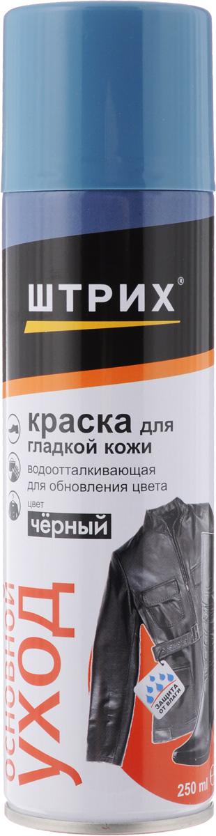 Краска-аэрозоль для гладкой кожи Штрих Основной уход, с водоотталкивающим эффектом, цвет: черный, 250 мл7954 050Краска Штрих Основной уход закрашивает потертые места, обновляет внешний вид, пропитывает, придает мягкость и эластичность изделиям из кожи. Входящие в состав краски фторкарбоновые смолы обеспечивают импрегнирующее действие, отталкивая воду, пыль, грязь, предотвращают от образования солевых разводов и сохраняют эластичность материала. Состав: пропан, бутан, более 30% изобутан, более 15% изопропиловы спирт, более 15% нефрас, более 5% этилацетат, более 5% бутилацетат, менее 5% краситель, менее 5% фторсмолы, менее 5% отдушка.Товар сертифицирован.