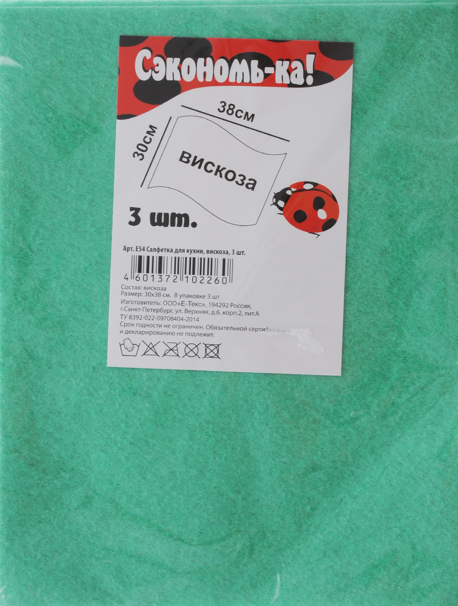 Набор салфеток для уборки Eva Сэкономь-ка, 38 х 30 см, цвет: аквамариновый, 3 штП0411Салфетки Eva Сэкономь-ка, изготовленные из вискозы, прекрасно подойдут для сухой и влажной уборки. Изделия обладают высокой износоустойчивостью и рассчитаны на многократное использование, легко моются в теплой воде с мягкими чистящими средствами. Такие салфетки не оставляют разводов и ворсинок, удаляют большинство жирных и маслянистых загрязнений без использования химических средств.Размер салфетки: 38 х 30 см.
