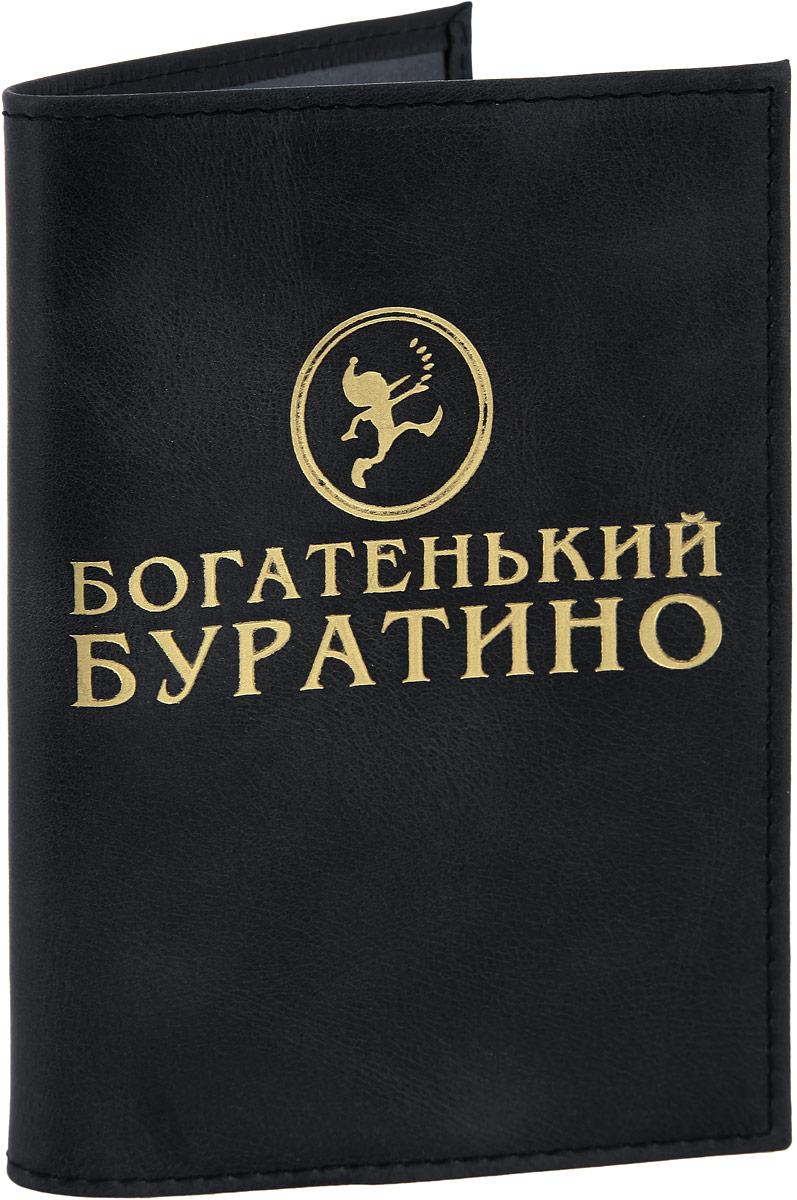 Обложка для паспорта ОРЗ-дизайн Богатенький Буратино, цвет: темно-серый. Орз-0298311Стильная обложка для паспорта ОРЗ-дизайн Богатенький Буратино изготовлена из натуральной кожи и оформлена надписью Богатенький Буратино. Обложка для паспорта поможет сохранить внешний вид ваших документов и защитить их от повреждений, а также станет стильным аксессуаром.