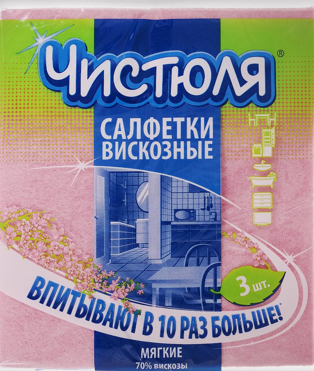 Набор салфеток Чистюля, цвет: розовый, 34 х 38 см, 3 шт1004900000360Хозяйственные салфетки Чистюля, выполненные из вискозы и полиэстера, станут незаменимыми помощниками на кухне и в ванной комнате. За счет высокого содержания вискозы изделия отлично очищают любые поверхности, впитывая влагу вместе с грязью. Не оставляют ворсинок и разводов. Легко отстирываются при температуре до 70°C.Размер салфетки: 34 х 38 см.Состав: 70% вискоза, 30% полиэстер.