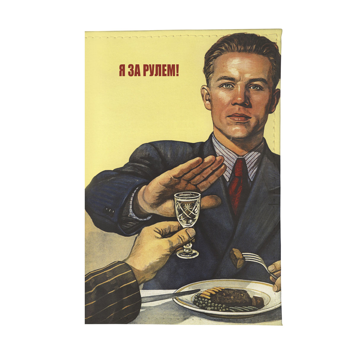 Обложка для автодокументов Mitya Veselkov За рулем, цвет: желтый. AUTOZAM399595.173.01 BlackОбложка для удостоверения Mitya Veselkov За рулем выполнена из ПВХ. Края дополнены прострочкой. Внутри у модели широкие удобные поля.