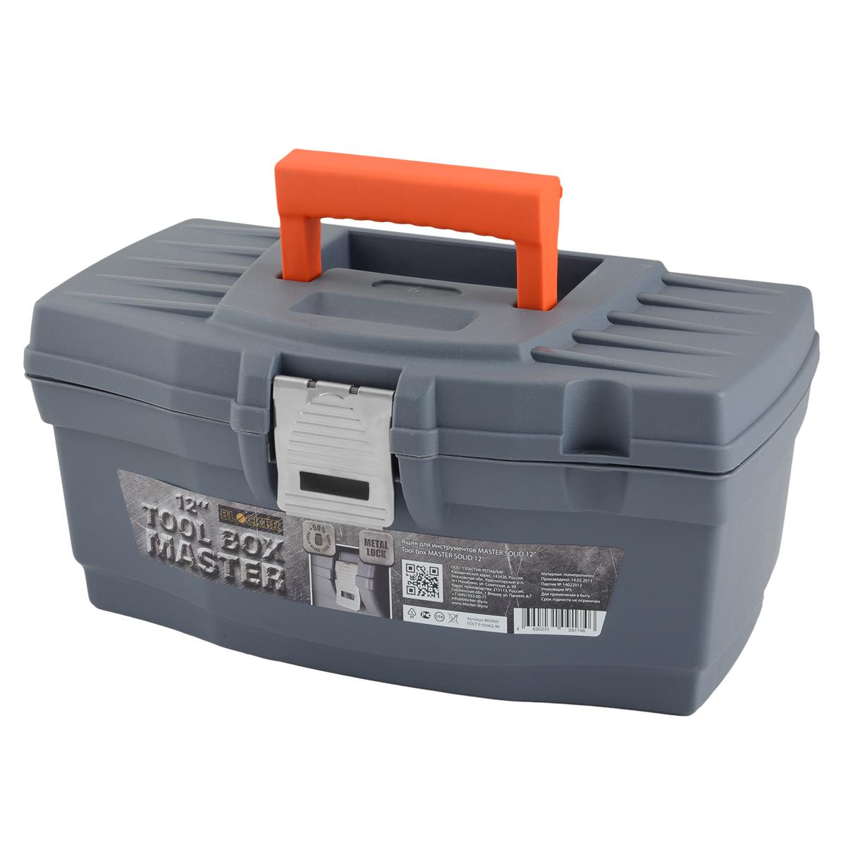 Ящик для инструментов Blocker Master Solid, цвет: серый, 320 х 185 х 152 мм98298130Стильный ящик Blocker Master Solid предназначен для хранения и переноски инструментов. Ящик оснащен стальным замком уникальной конструкции. Небольшой, универсальный, удобный, надежный.