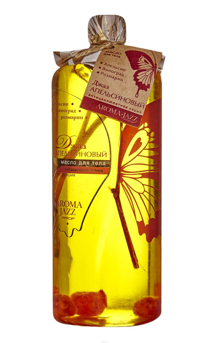 Aroma Jazz Масло жидкое для тела Антицеллюлитное Апельсиновый джаз, 1000 мл aroma jazz твердое масло апельсиновый джаз 150 мл