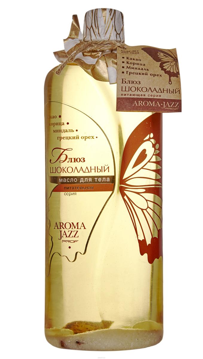 Aroma Jazz Масло жидкое для тела питательное Шоколадный блюз, 1000 млFS-00897Действие: Смягчает и увлажняет раздраженную кожу, восстанавливает ее защитный барьер. Масло способствует уменьшение жировых отложений, лимфодренажу и выведению шлаков. Тонизирует и защищает кожу. Противопоказания: индивидуальная непереносимость компонентов продукта. Срок хранения: 24 месяца. После вскрытия упаковки рекомендуется использовать помпу, использовать в течении 6 месяцев. Не рекомендуется снимать помпу до завершения использования.