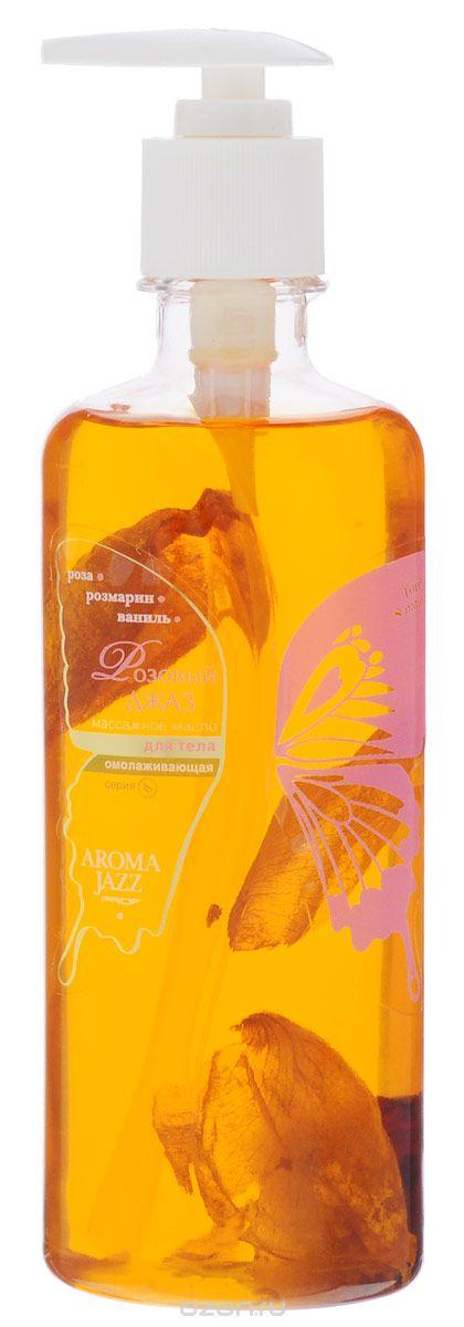 Aroma Jazz Масло жидкое для тела омолаживающее Розовый джаз, 350 млFS-00897Действие: омолаживает, увлажняет, повышает упругость и эластичность кожи, укрепляет ее, придавая ровный и красивый цвет. Масло очищает, берется с раздражением и шелушением. Прекрасно подходит для ухода за зрелой, сухой и чувствительной кожей. Противопоказания: индивидуальная непереносимость компонентов продукта. Срок хранения: 24 месяца. После вскрытия упаковки рекомендуется использовать помпу, использовать в течении 6 месяцев. Не рекомендуется снимать помпу до завершения использования.