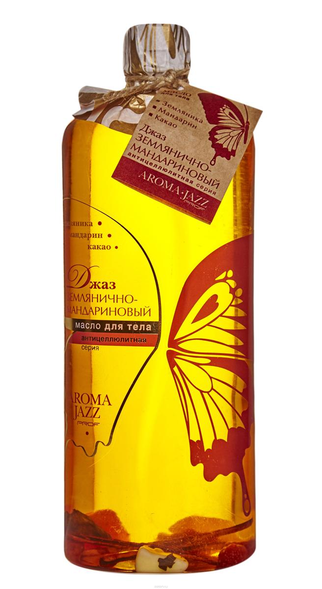Aroma Jazz Масло жидкое для тела Антицеллюлитное Землянично-мандариновый джаз, 1000 млFS-36054Действие: помогает вернуть коже эластичность и упругость, способствует устранению целлюлита, борется с пигментацией кожи. Улучшает цвет и состояние кожи. Способствует выведению шлаков и токсинов. Защищает и увлажняет кожу. Противопоказания: индивидуальная непереносимость компонентов продукта. Срок хранения: 24 месяца. После вскрытия упаковки рекомендуется использовать помпу, использовать в течении 6 месяцев. Не рекомендуется снимать помпу до завершения использования.