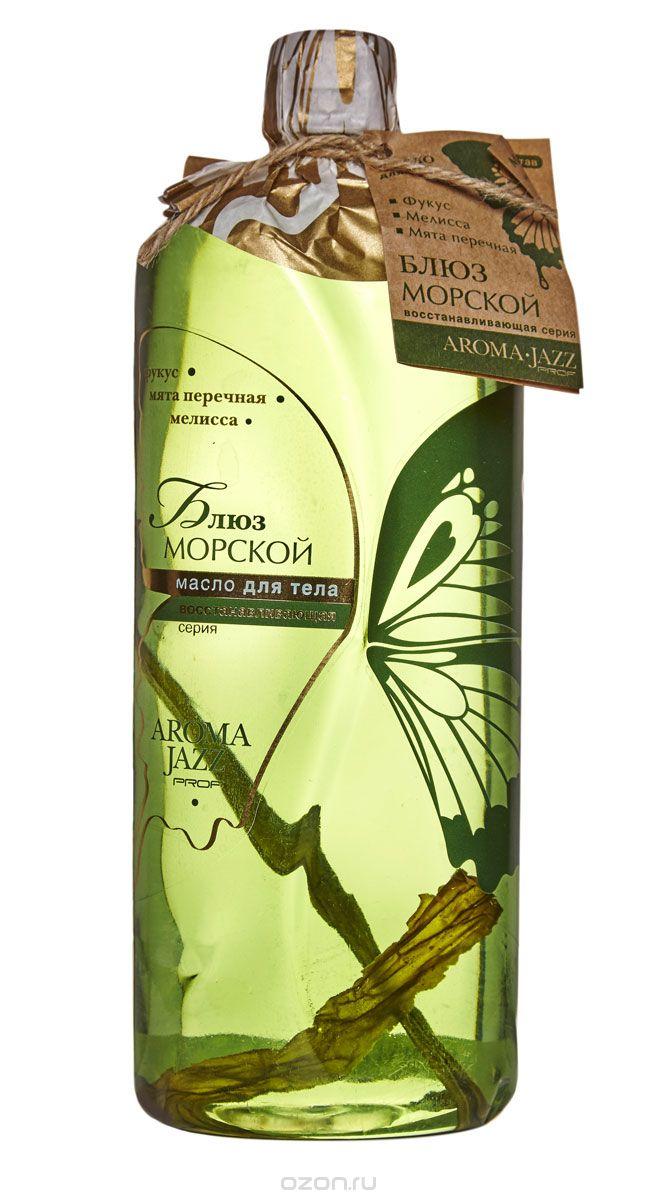 Aroma Jazz Масло жидкое для тела восстанавливающее Морской блюз, 1000 мл72523WDДействие: великолепно смягчает кожу, обогащает ее питательными веществами, предохраняет клетки эпидермиса от обезвоживания, восполняя дефицит влаги, нормализует обменные процессы, питает, активизирует кровообращение, активно восстанавливает кожу, заживляя ее и устраняя отеки. Стимулирует клеточный метаболизм и выводит токсины, способствует нормализации обмена веществ в коже и подкожной жировой клетчатке. Масло с охлаждающим эффектом прекрасно успокаивает кожу после эпиляции. Противопоказания: индивидуальная непереносимость компонентов продукта. Срок хранения: 24 месяца. После вскрытия упаковки рекомендуется использовать помпу, использовать в течении 6 месяцев. Не рекомендуется снимать помпу до завершения использования.