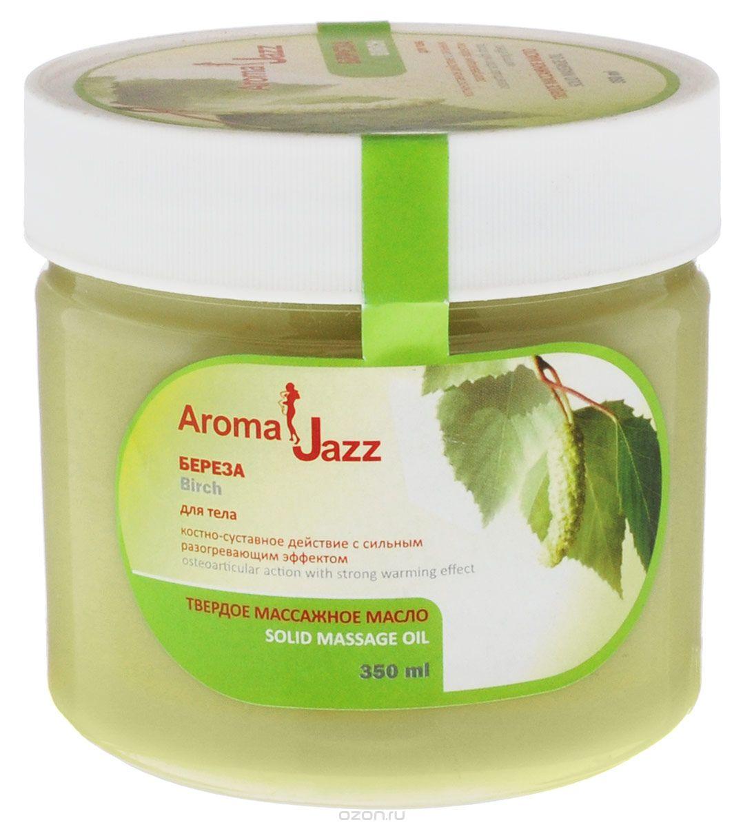 Aroma Jazz Твердое масло восстанавливающее Береза, 300 млFS-00897Действие: помогает при вывихах и ушибах. Масло оказывает очень мягкое, но глубокое действие, хорошо очищает кожу, выводит шлаки из организма. Насыщает кожу влагой, кислородом и нормализует обменные процессы. Усиливает циркуляцию крови, благодаря чему проявляется согревающий эффект. Противопоказания: индивидуальная непереносимость компонентов продукта. Срок хранения: 24 месяца. После вскрытия упаковки использовать в течении 6 месяцев.