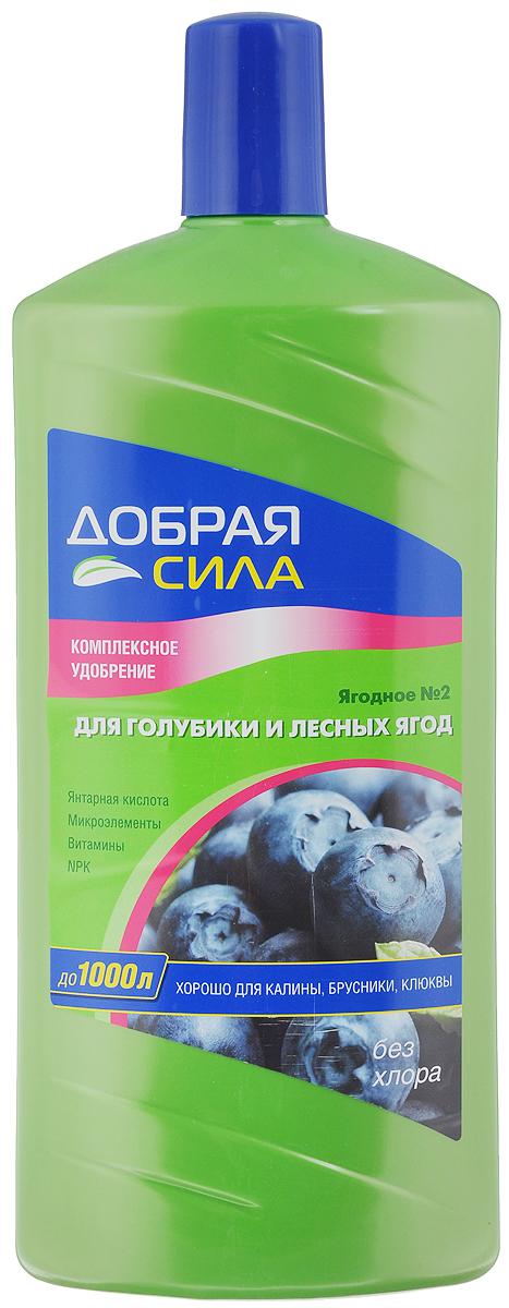 Удобрение комплексное Добрая Сила, для голубики и лесных ягод, 1 л531-402Комплексное удобрение Добрая сила предназначено для голубки и лесных ягод.Оно обеспечивает сбалансированное питание, стимулирует образование завязей,увеличивает урожай, оздоравливает корневую систему растений. Экономичныйрасход: до 1000 литров или 100 ведер раствора.Состав: азот - не менее 3%, фосфор - не менее 3,5%, калий - не менее 4,5%,гуманаты - не менее 0,3%, железо - не более 0,02%, марганец - не более0,01%, медь - не более 0,002%, цинк - не более 0,005%, молибден - не более 0,001%,бор - не более 0,005%, кобальт - не более 0,0005%.Комплекс витаминов: B1, PP.Стимулятор роста: янтарная кислота. Объем: 1 л.