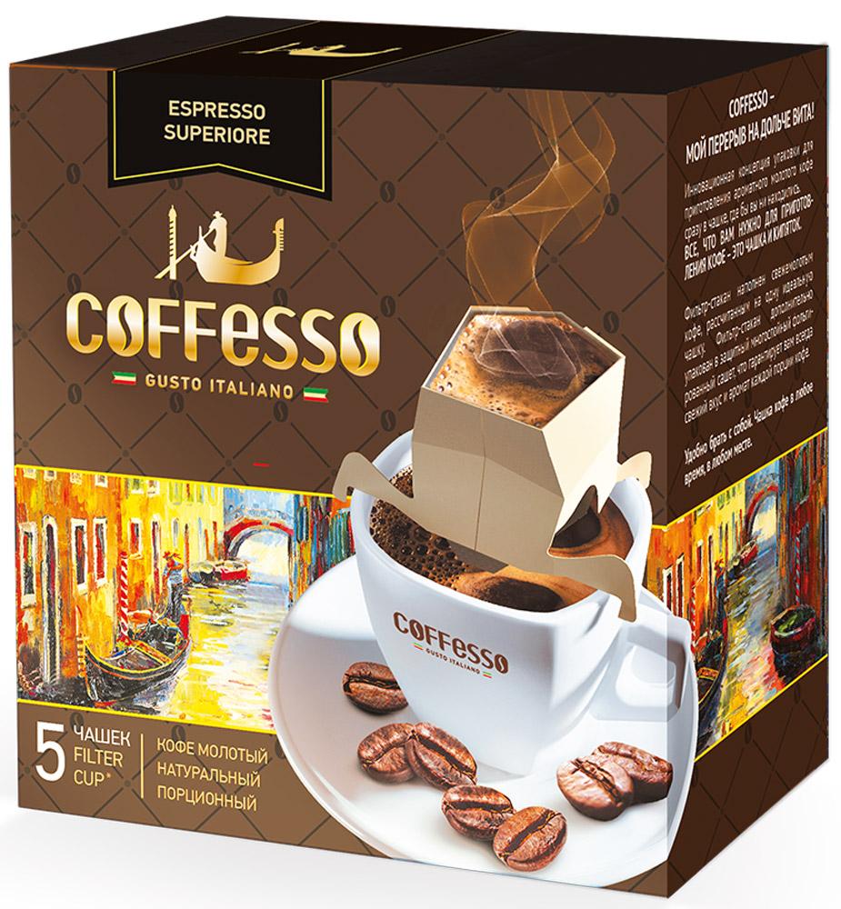 Coffesso Espresso Superiore кофе молотый в сашетах, 5 шт101246Coffesso Espresso Superiore - гармоничное сочетание южноамериканской арабики и робусты с насыщенным ароматом и богатым послевкусием. Инновационная концепция упаковки для приготовления ароматного молотого кофе сразу в чашке, где бы вы ни находились. Все, что вам нужно для приготовления кофе - это чашка и кипяток. Фильтр-стакан наполнен свежемолотым кофе, рассчитанным на одну идеальную чашку. Фильтр-стакан дополнительно упакован в защитный многослойный фольгированный сашет, что гарантирует вам всегда свежий вкус и аромат каждой порции кофе.