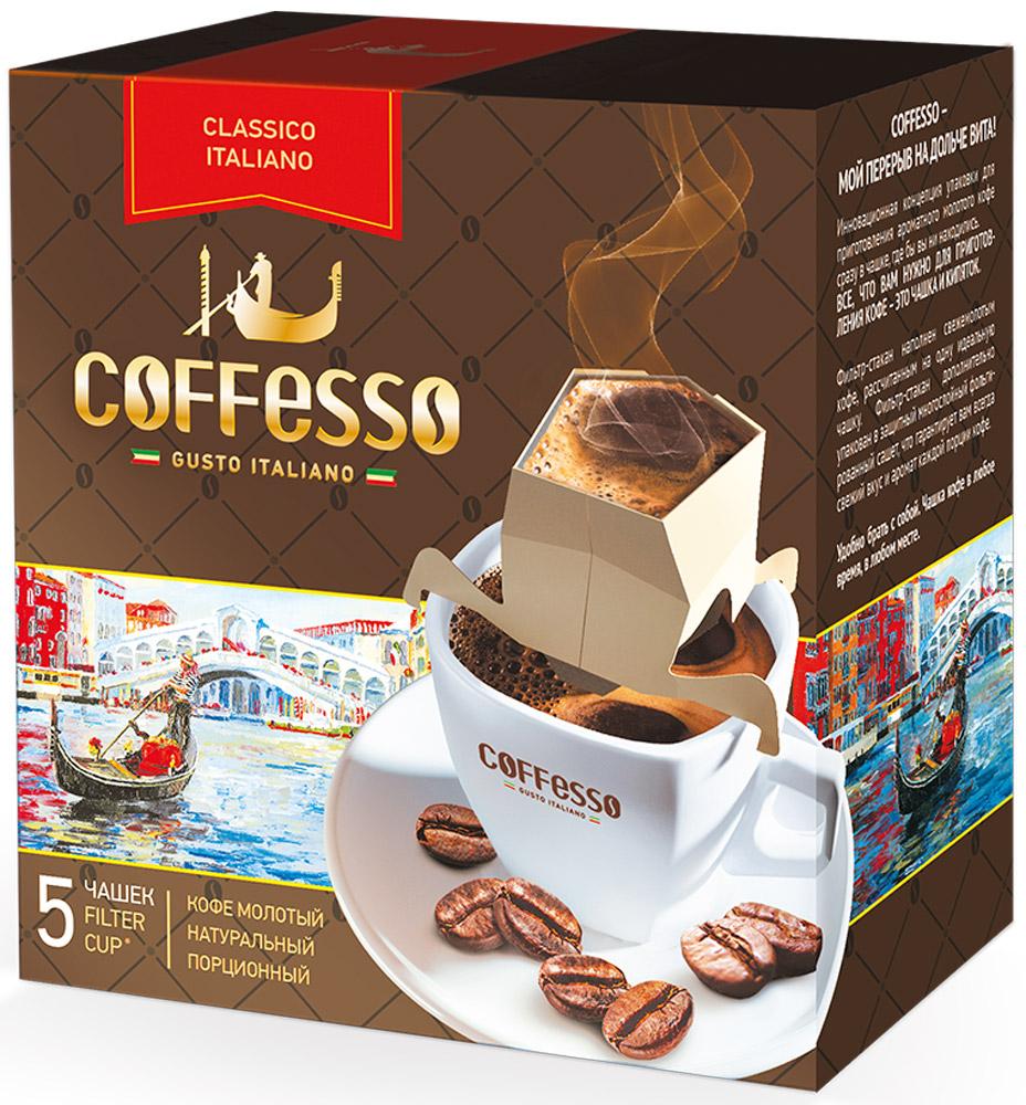 Coffesso Classico Italiano кофе молотый в сашетах, 5 шт4620015851112Искусно подобранные сорта арабики и робусты создают насыщенный многогранный вкус, который все больше раскрывается с каждым глотком. Инновационная концепция упаковки для приготовления ароматного молотого кофе сразу в чашке, где бы вы ни находились. Все, что вам нужно для приготовления кофе - это чашка и кипяток. Фильтр-стакан наполнен свежемолотым кофе, рассчитанным на одну идеальную чашку. Фильтр-стакан дополнительно упакован в защитный многослойный фольгированный сашет, что гарантирует вам всегда свежий вкус и аромат каждой порции кофе.