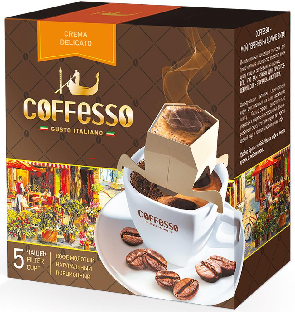 Coffesso Crema Delicato кофе молотый в сашетах, 5 шт0120710Сбалансированная обжарка отборных сортов кофе создает изысканный вкус и утонченный аромат. Идеально сочетается со сливками или молоком. Инновационная концепция упаковки для приготовления ароматного молотого кофе сразу в чашке, где бы вы ни находились. Все, что вам нужно для приготовления кофе - это чашка и кипяток. Фильтр-стакан наполнен свежемолотым кофе, рассчитанным на одну идеальную чашку. Фильтр-стакан дополнительно упакован в защитный многослойный фольгированный сашет, что гарантирует вам всегда свежий вкус и аромат каждой порции кофе.