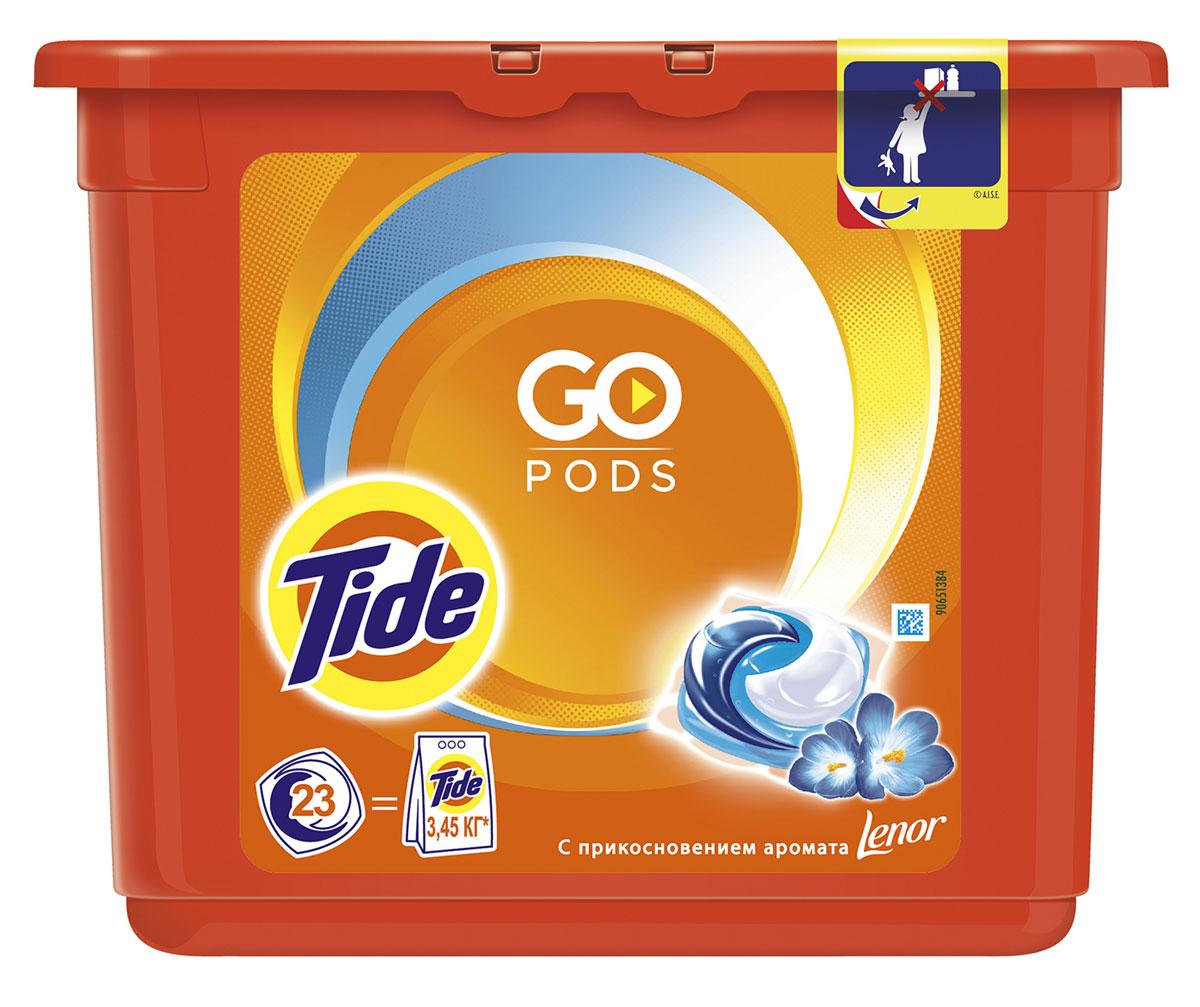 Гель для стирки в капсулах Tide Со свежестью от Lenor, 23 стирокGC204/30100% чистота Tide без лишних хлопот! Новый Tide в капсулах. Он настолько прост в использовании, что вы играючи справитесь со стиркой и в течение нескольких минут обеспечите себе превосходный результат. Без дозировки и лишних хлопот, просто сияющая белизна Tide - ведь в новых капсулах Tide есть три компонента, которые отстирывают, удаляют грязь и придают яркость вашим вещам. Капсулы быстро растворяются во время стирки, и их можно использовать как для белых, так и для цветных вещей.