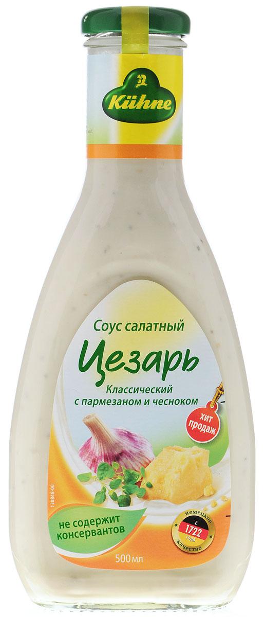 Kuhne American Caesar соус салатный цезарь, 513 г7260Салатный соус Цезарь от Kuhne обладает характерным глубоким острым вкусом благодаря изысканному пармезану с добавлением чеснока.
