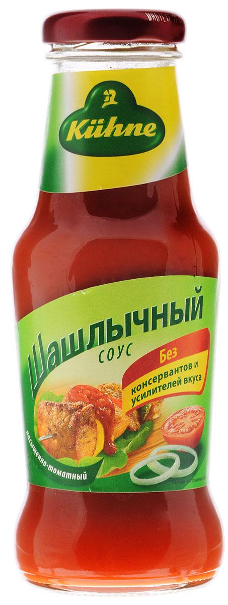 Kuhne Spicy Sauce SchaSchlik соус томатный шашлычный, 283 г0560001Классический пикантный и сладкий томатный соус барбекю с болгарским перцем и паприкой. Для шашлыка, жареных блюд, пиццы и отварной кукурузы в початках.