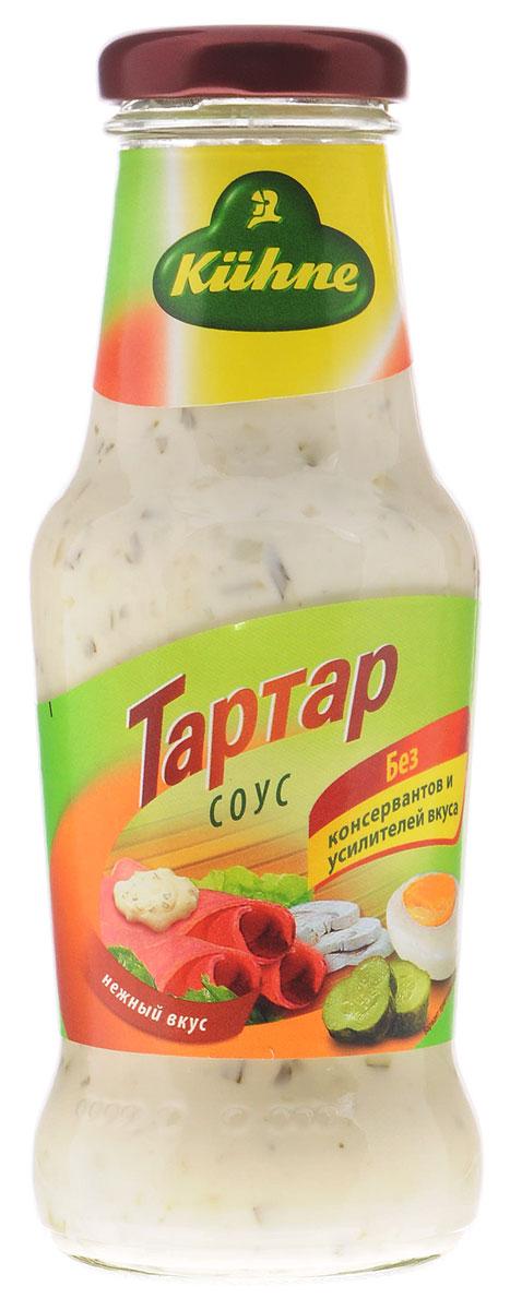 Kuhne Spicy Sauce Tartare соус тартар, 253 г1093Классический холодный соус французской кухни из яичного желтка, растительного масла, огурцов и лука. Соус Тартар подаётся к блюдам из рыбы и морепродуктов, ростбифу, холодному жаркому, а также служит удачным дополнением к сэндвичам.