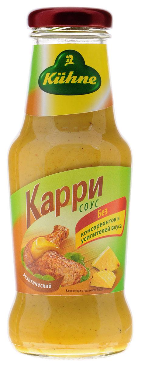 Kuhne Spicy Sauce Curry соус карри, 263 г0120710Мягкий сладкий индийский соус с добавлением ананаса и карри. Прекрасно подходит к птице, рыбе, блюдам из риса и поджаренным тостам. Это соус также можно подавать горячим.
