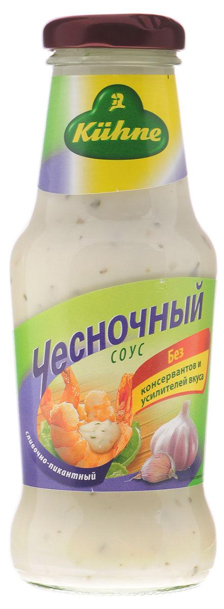Kuhne Spicy Sauce Garlic соус чесночный, 258 гM#0007ABKuhne Spicy Sauce Garlic - классический соус для барбекю и фондю с добавлением большого количества йогурта, обжаренного острого чеснока и зелени. Отлично подходит к креветкам на гриле, поджаренному мясу или рыбе на решетке, моллюскам и ракообразным.
