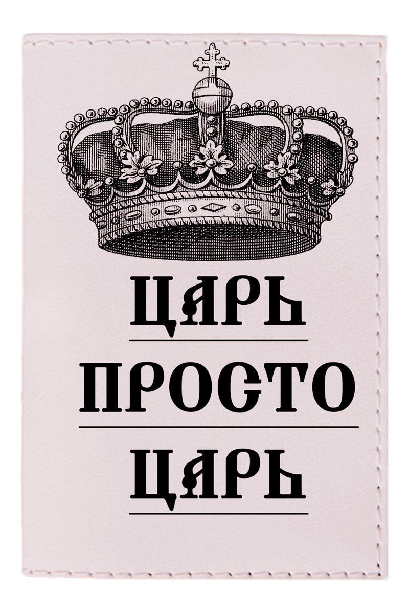 Обложка для паспорта мужская Mitya Veselkov Царь, цвет: бежевый. OZAM3911-022_516Обложка для паспорта Mitya Veselkov Царь не только поможет сохранить внешний вид ваших документов и защитить их от повреждений, но и станет стильным аксессуаром, идеально подходящим вашему образу.Она выполнена из поливинилхлорида, внутри имеет два вертикальных кармашка из прозрачного пластика.Такая обложка поможет вам подчеркнуть свою индивидуальность и неповторимость!Обложка для паспорта стильного дизайна может быть достойным и оригинальным подарком.