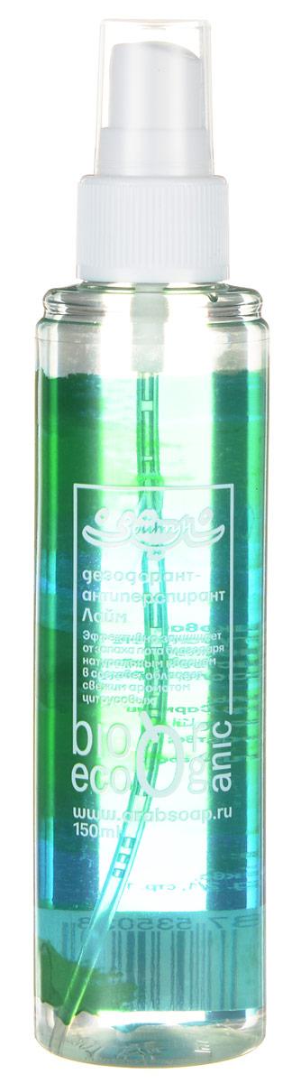 Зейтун Дезодорант-антиперспирант Лайм, 150 млFS-00897Эффективно защищает от запаха пота благодаря натуральным кристаллических квасцам в составе, обладает свежим ароматом цитрусовых.