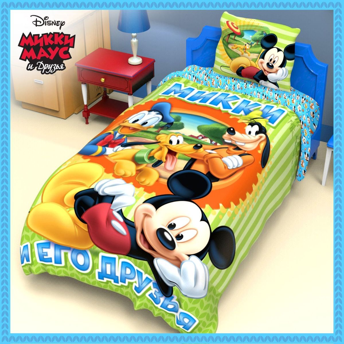 Disney Комплект детского постельного белья Микки Маус и его друзья 1,5 спальноеCLP446Disney совместно с ТМ «Этель» представляет коллекцию детского постельного белья с изображением популярных анимационных персонажей. Осуществите заветную мечту ребёнка, позвольте ему окунуться в волшебный мир сказок, где любимые персонажи создадут атмосферу тепла и уюта для вашего малыша. Постельное бельё изготовлено из уникального мягкого, тонкого и прочного материала — поплин (100% хлопок, 125 г/м2). Ткань создаётся из высоких сортов хлопка, нить получается плотная и гладкая. Такая ткань лучше прокрашивается, рисунок держится дольше и не выстирывается, ткань износостойкая и не даёт усадку. В производстве белья используется современное оборудование и технологии, а также безопасные красители. Профессиональные дизайнеры совместно с Disney разрабатывают дизайн каждого комплекта с особым вдохновением, тщательностью и заботой.