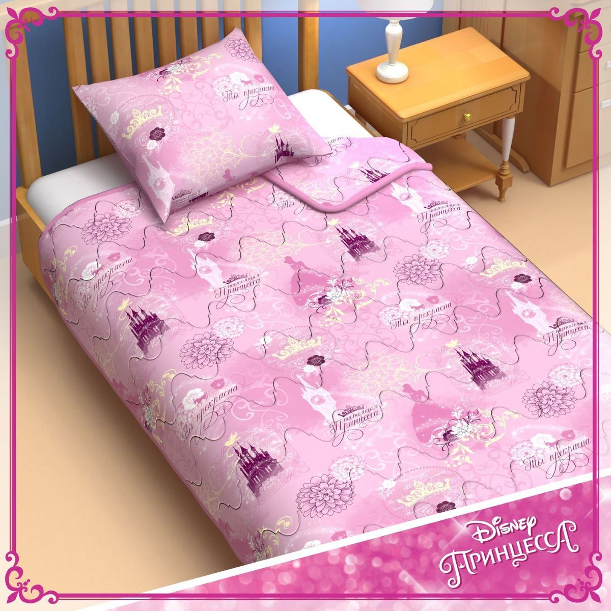 Disney Одеяло 1,5 спальное Принцессы 140 х 205 см 1153169062Сказочные сны с любимыми принцессами Disney. Маленькая любительница мультфильмов Disney будет в восторге от этого очаровательного одеяла нежно розового цвета с надписями на русском языке! Оно подарит крохе сны, полные волшебства, и по-настоящему доброе утро.Почему?Потому что одеяло изготовлено в России на современном оборудовании, а при нанесении рисунка использовались только качественные европейские красители.Над дизайном работала команда настоящих мастеров своего дела: очаровательные персонажи мультфильмов, детально проработанная картинка, гармоничное сочетание цветов — всё это результат их кропотливой работы.В качестве наполнителя для изделия используется файбер — практичный, безопасный и мягкий материал. Именно поэтому одеяло:поддерживает комфортную температуру тела во время сна;не способствует появлению аллергии и раздражения;позволяет коже дышать и впитывает влагу;хорошо переносит многочисленные стирки, сохраняя первоначальную форму и внешний вид;Чехол выполнен из поплина — прочной, невероятно приятной на ощупь хлопковой ткани, которая хорошо поддаётся окрашиванию и также позволяет коже дышать.Состав:Чехол: хлопок 100 %, поплин 125 г/м?.Наполнитель: файбер 200 г/м?. Рекомендации по уходу за изделием: стирайте при температуре не выше 40 °C без использования отбеливателей. Сушите в горизонтальном положении.