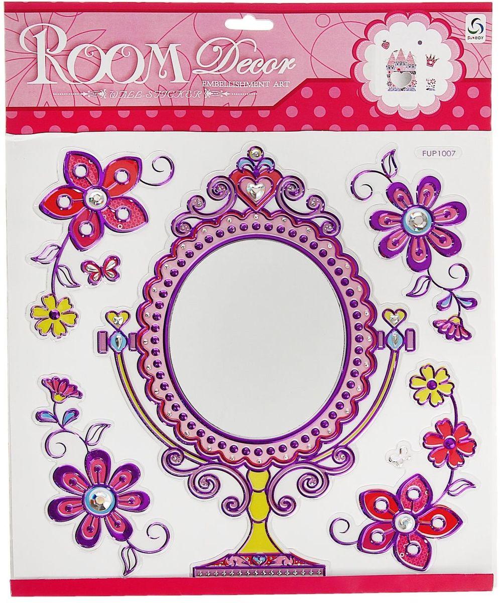 Room Decoration Наклейка зеркальная Зеркальце настольное43412Такая эффектная зеркальная наклейка не доставит особых хлопот с ее нанесением на поверхность. Её можно наклеить на стены в детской, спальной или прихожей, на скрап-изделие, предметы интерьера и многое другое.Стоит отметить, что это не просто обычная наклейка, ее поверхность создана из специального материала, который зрительно расширяет всю композицию. Благодаря этому она становится светлей и переливается в лучах света.Разработайте собственный стиль в дизайне любой комнаты!