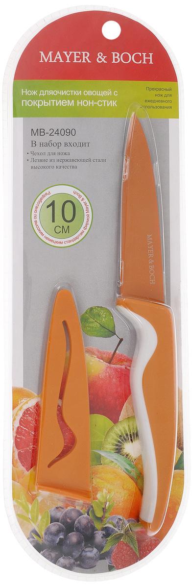 Нож для очистки овощей Mayer & Boch, с чехлом, цвет: оранжевый, длина лезвия 10 см. 24090420121_белыйНож Mayer & Boch выполнен из высококачественной нержавеющей стали с цветным покрытием нон-стик, предотвращающим прилипание продуктов. Очень удобная и эргономичная ручка выполнена из полипропиленаНож используется для чистки овощей и фруктов, приготовления гарниров и салатов. Также применяется для отделения костей в птице или рыбе. Нож Mayer & Boch предоставит вам все необходимые возможности в успешном приготовлении пищи и порадует вас своими результатами.К ножу прилагаются пластиковый чехол. Общая длина ножа: 21 см.