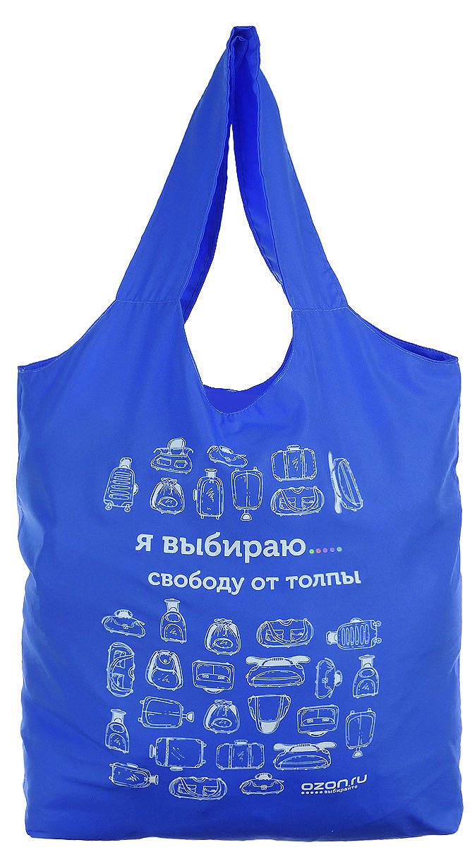 Сумка для покупок OZON.ru Я выбираю свободу от толпы, цвет: синий41619Яркая сумка, в которую поместятся все мелочи жизни, будь то форма для йоги, принесенный из дома обед или любые небольшие покупки. Компактная, прочная, можно стирать в стиральной машинке.