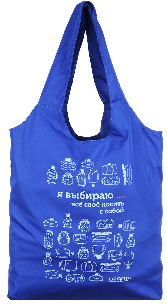 Сумка для покупок OZON.ru Я выбираю все свое носить с собой, цвет: синий09840-20.000.00Яркая сумка OZON.ru Я выбираю все свое носить с собой выполнена из текстиля. В нее поместится все необходимое: форма для йоги, принесенный из дома обед или любые небольшие покупки. Сумка компактная и прочная. Можно стирать в стиральной машине.