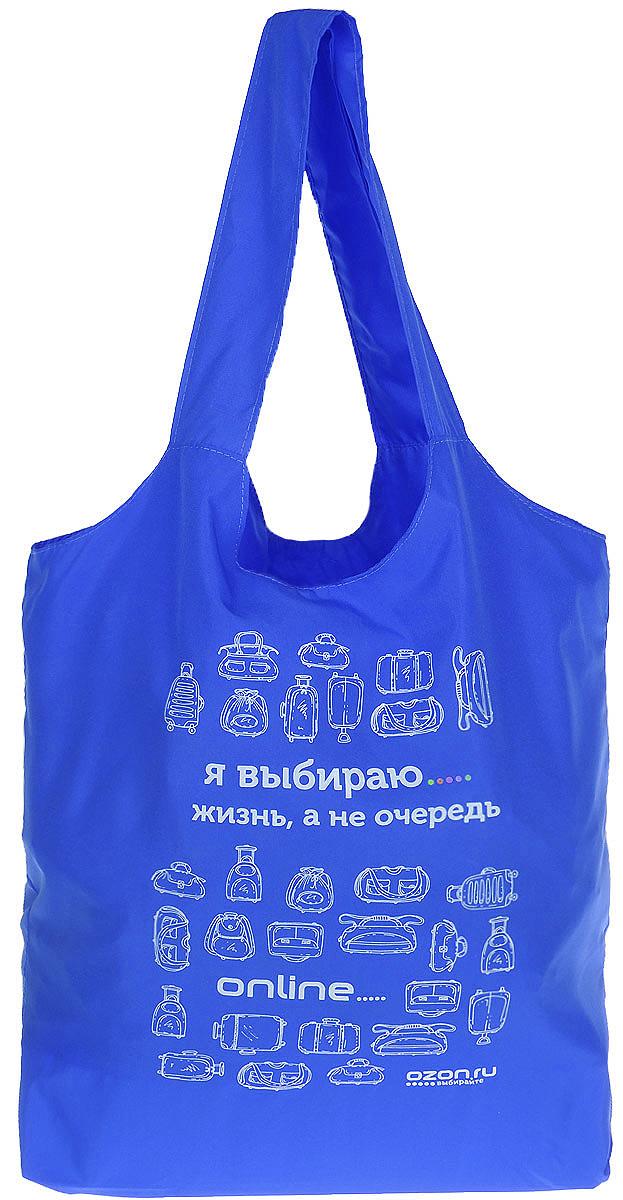Сумка для покупок OZON.ru Я выбираю жизнь, а не очередь, цвет: синийJB-S6Яркая сумка, в которую поместятся все мелочи жизни, будь то форма для йоги, принесенный из дома обед или любые небольшие покупки. Компактная, прочная, можно стирать в стиральной машинке.