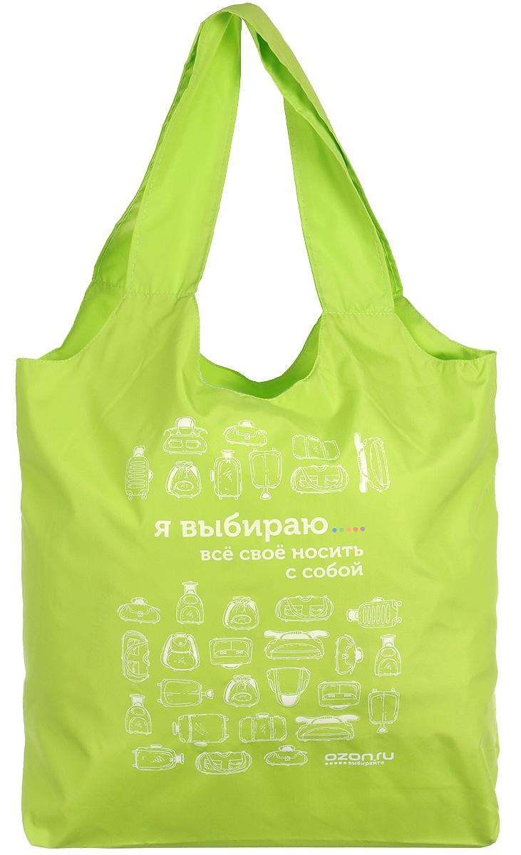 Сумка для покупок OZON.ru Я выбираю все свое носить с собой, цвет: салатовый41619Яркая сумка OZON.ru Я выбираю все свое носить с собой выполнена из текстиля. В нее поместится все необходимое: форма для йоги, принесенный из дома обед или любые небольшие покупки. Сумка компактная и прочная. Можно стирать в стиральной машине.