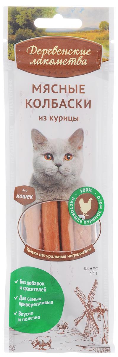 Лакомство для кошек Деревенские лакомства, мясные колбаски из курицы, 45 г0120710Лакомство для кошек Деревенские лакомства представляет собой колбаски из нежнейшей тщательно перемолотой курочки. Лакомство абсолютно гипоаллергенно. Вы можете быть уверены в том, что ваша киска получает 100% натуральный продукт высочайшего качества. Мясные колбаски из курицы станут любимым лакомством для вашего питомца, а вы будете довольны, что можете доставить минуты радости вашей кошке.Состав: куриное мясо, кукурузный крахмал.Пищевая ценность (на 100 г): белки - 31 г, жир - 4,5 г, влага - 25 г, клетчатка - 0,1 г, зола - 5,5 г.Энергетическая ценность на 100 г: 164 ккал.Товар сертифицирован.