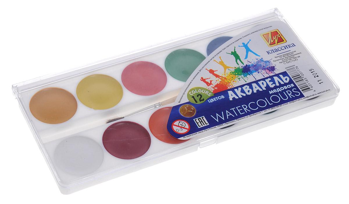 Луч Акварель медовая Классика 12 цветовFS-00261Акварель медовая Луч Классика предназначена для выполнения различных эскизных и живописных работ.Краски сохраняют яркость и прозрачность при высыхании. Они быстро высыхают и не портятся со временем.Акварельные краски выпускаются в удобной пластмассовой упаковке с прозрачной крышкой, безопасны для детей, не токсичны. Также в набор входит кисточка.