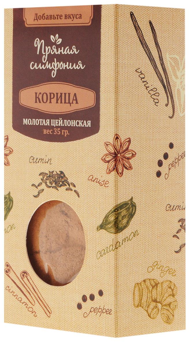 Пряная Симфония Корица молотая цейлонская, 35 г0120710Теплый, древесно-сладкий аромат корицы Пряная Симфония - это аромат детства: бабушкин яблочный рулет, компот из сухофруктов и запеченные с медом яблоки. Это аромат воскресного утра - горячих булочек и свежесваренного кофе, чью кислинку смягчает эта пряность. Это аромат приключений - аромат сладкого кус-куса и эфиопской смеси Бербере для рагу из баранины, в состав которых она непременно входит.