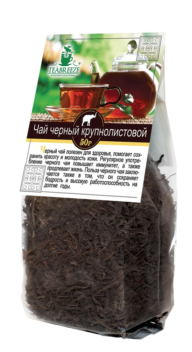 Teabreeze крупнолистовой черный чай, 50 г101246Чай Teabreeze из цельных, верхних и наиболее сочных листьев (до 3-4 см длиной). При заваривании получается чайный напиток с оранжевым оттенком, нежным вкусом и ароматом. В данном случае ощущается легкое послевкусие сухофруктов. Немного напоминаем Оолонг.