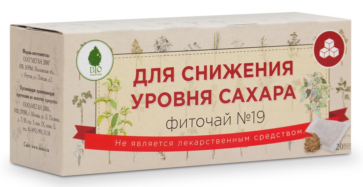 BioTradition Фиточай для снижения уровня сахара в пакетиках, 20 шт0120710BioTradition Фиточай для снижения уровня сахара рекомендуется в качестве биологически активной добавки к пище - источника арбутина, гиперицина, флавоноидов. Состав: брусника листья, одуванчик лекарственный корни, крапива двудомная лист, черника обыкновенная плоды, мята перечная листья, зверобой лекарственный трава, шиповник коричный плоды.Противопоказания: индивидуальная непереносимость компонентов БАД, беременность и кормление грудью.