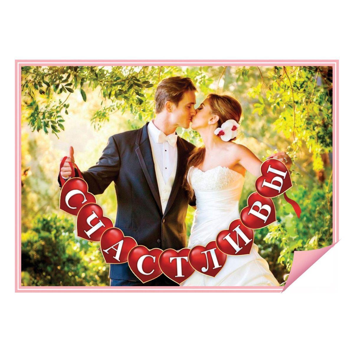 Фотобутафория на ленте Sima-land Счастливы, 11,3 x 150 x 0,1 см1031347Фотобутафория на ленте Счастливы — прекрасный выбор для тех, кто хочет создать атмосферу праздника и сделать запоминающиеся свадебные снимки. На лицевой стороне напечатана красочная надпись. Украшение легко крепится на стену или дверной проём с помощью клейкой ленты или кнопок. Его также можно держать в руках.Уникальный дизайн создаст незабываемую атмосферу праздника и подарит море позитивных эмоций!