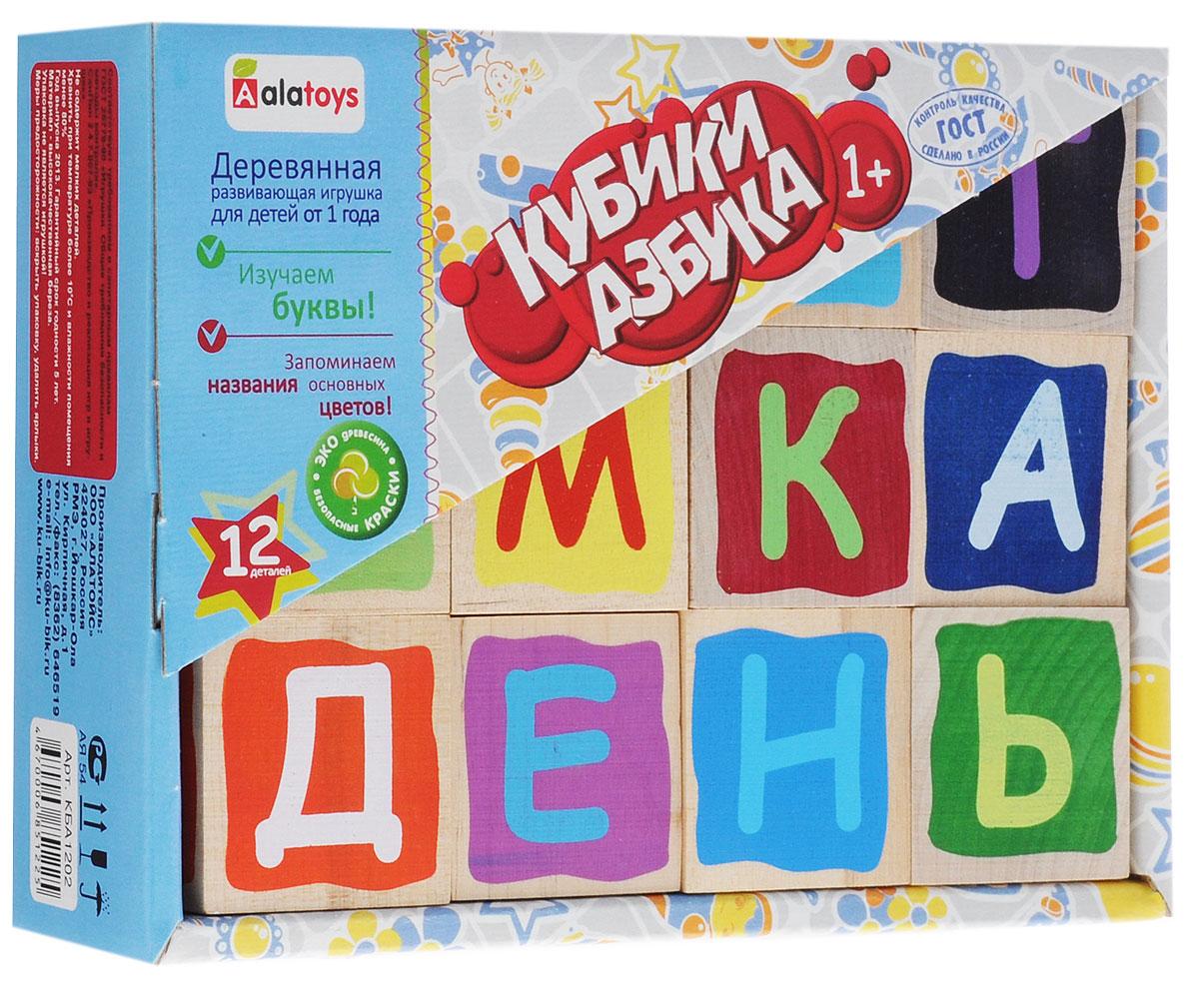 Alatoys Кубики Азбука окрашенные 12 шт КБА1202 деревянные игрушки alatoys