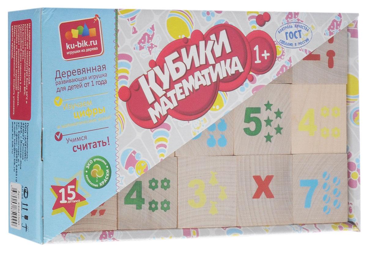 Alatoys Кубики Математика 15 шт деревянные игрушки alatoys