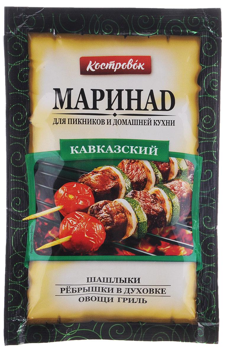 Костровок маринад кавказский, 80 г4607041133672Кавказский маринад Костровок предназначен для всех видов мяса, птицы, рыбы и овощей. С ним продукты не пригорают при жарке и сохраняют свою сочность. Маринад подходит для любых способов приготовления: на сковороде, на гриле, в духовке. Продукт изготовлен на основе растительных масел. На обратной стороне упаковки указаны рецепты приготовления блюд. - ШашлыкиНарежьте свинину или баранину на куски толщиной 4-5 см и равномерно перемешайте с маринадом из расчета 1 пакет на 800 г мяса. Оставьте на 3-4 часа для маринования. Готовьте маринованное мясо на шампурах на мангале до готовности. Готовые шашлыки подавайте с зеленью и овощами. - Ребрышки в духовкеРебрышки свиные нарежьте вдоль косточек, смажьте маринадом из расчета 1 пакет на 800 г продукта и оставьте на 2-3 часа. Выложите ребрышки на противень и запекайте при температуре 175-180°С 20-25 минут. - Овощи грильОвощи: кабачки, баклажаны, болгарский перец (1,5 кг) нарезать ломтиками толщиной 1 см. Пакетик маринада смешайте с 3 столовыми ложками сметаны (80 г) и полученным соусом смажьте овощи. Жарьте на мангале до готовности.