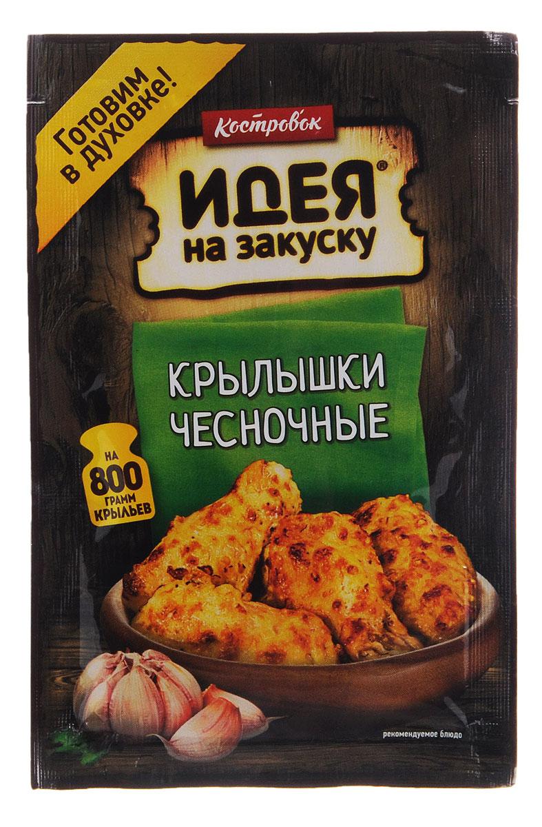 Костровок маринад для приготовления чесночных крылышек, 60 г10.43.40Маринад Костровок идеален для домашнего приготовления горячей закуски из куриных крыльев. Продукт изготовлен на основе растительных масел. Одного пакета маринада достаточно для приготовления 800 г крыльев. На обратной стороне упаковки указан рецепт приготовления. Способ приготовления: - Куриные крылышки промойте и поместите в подходящую емкость или плотный пакет. - Залейте маринадом из пакетика и хорошо перемешайте. Маринуйте при комнатной температуре 1 час. - Выложите на решетку и запекайте в духовке 30 минут при температуре 170°С до готовности. - В процессе приготовления желательно использовать режим конвекции. Это придаст продукту золотистую корочку.