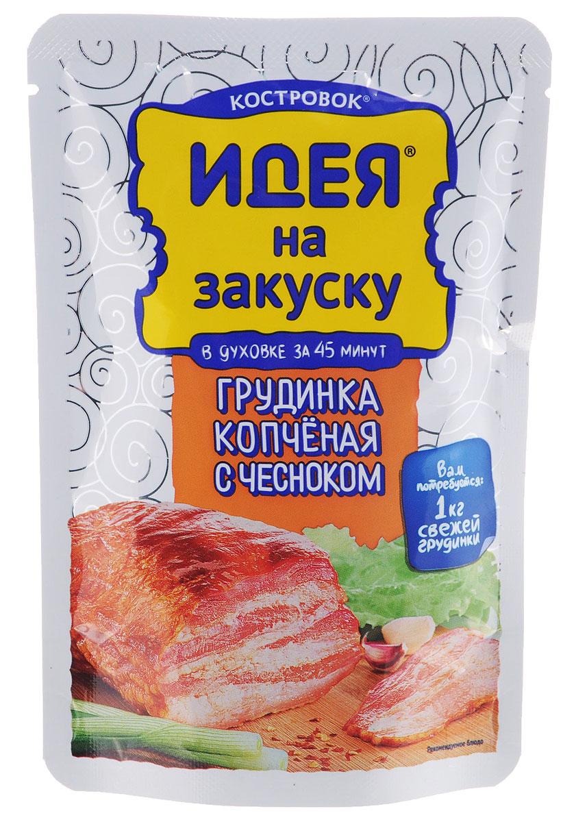 Костровок Идея на закуску рассол для копченой грудинки с чесноком, 150 г