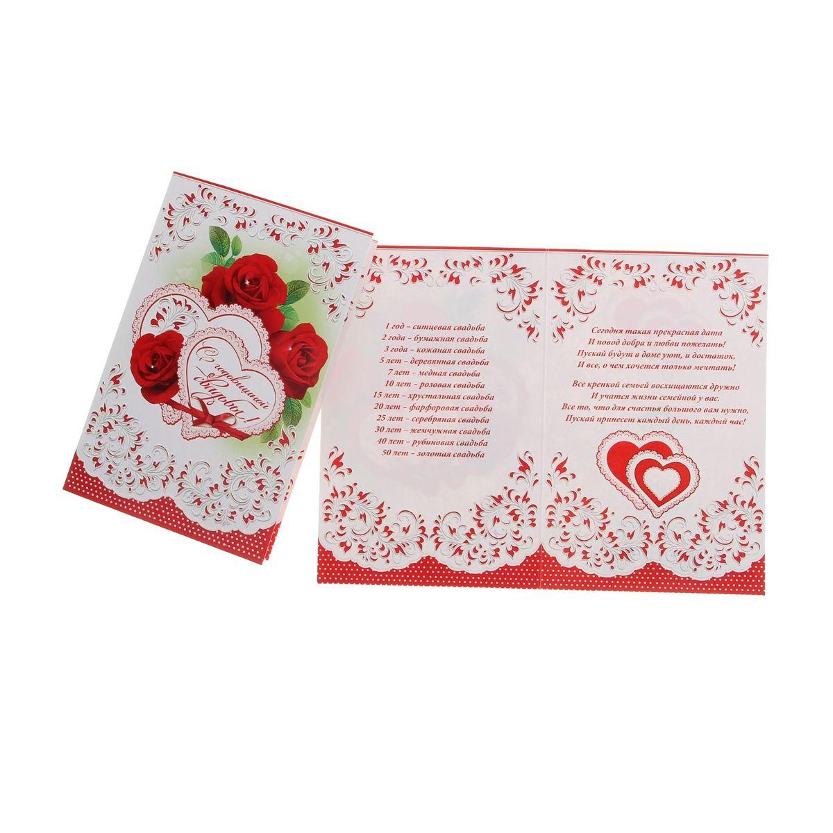 Открытка Мир открыток С годовщиной свадьбы! Сердце и розыRG-D31SЕсли вы хотите порадовать себя или близких, создать праздничное настроение и с улыбкой провести памятный день, то вы, несомненно, сделали правильный выбор! Открытка Мир открыток С годовщиной свадьбы! Сердце и розы, выполненная из картона, отличается не только оригинальным дизайном, но и высоким качеством.Лицевая сторона изделия оформлена красивым изображением сердец и красных роз. Внутри открытка содержит текст с поздравлением.Такая открытка непременно порадует получателя и станет отличным напоминанием о проведенном вместе времени.