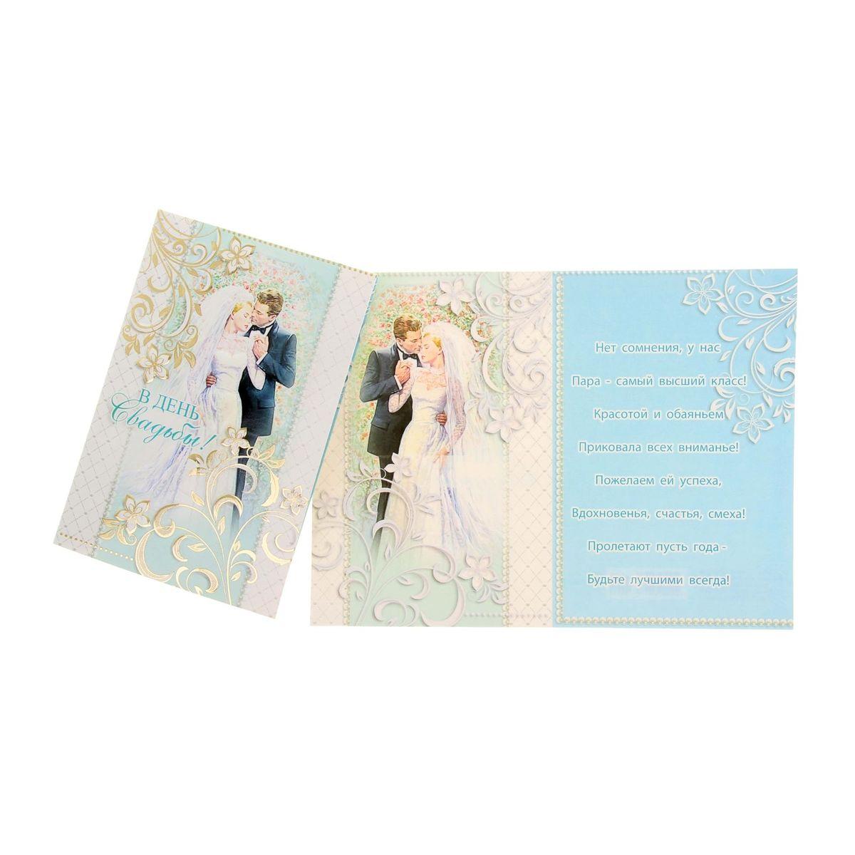 Открытка Sima-land В день свадьбы! Влюбленные1110944Если вы хотите порадовать себя или близких, создать праздничное настроение и с улыбкой провести памятный день, то вы, несомненно, сделали правильный выбор! Открытка Sima-land В день свадьбы! Влюбленные, выполненная из плотной бумаги, отличается не только оригинальным дизайном, но и высоким качеством.Лицевая сторона изделия оформлена ярким изображением. Внутри открытка содержит текст с поздравлением.Такая открытка непременно порадует получателя и станет отличным напоминанием о проведенном вместе времени.