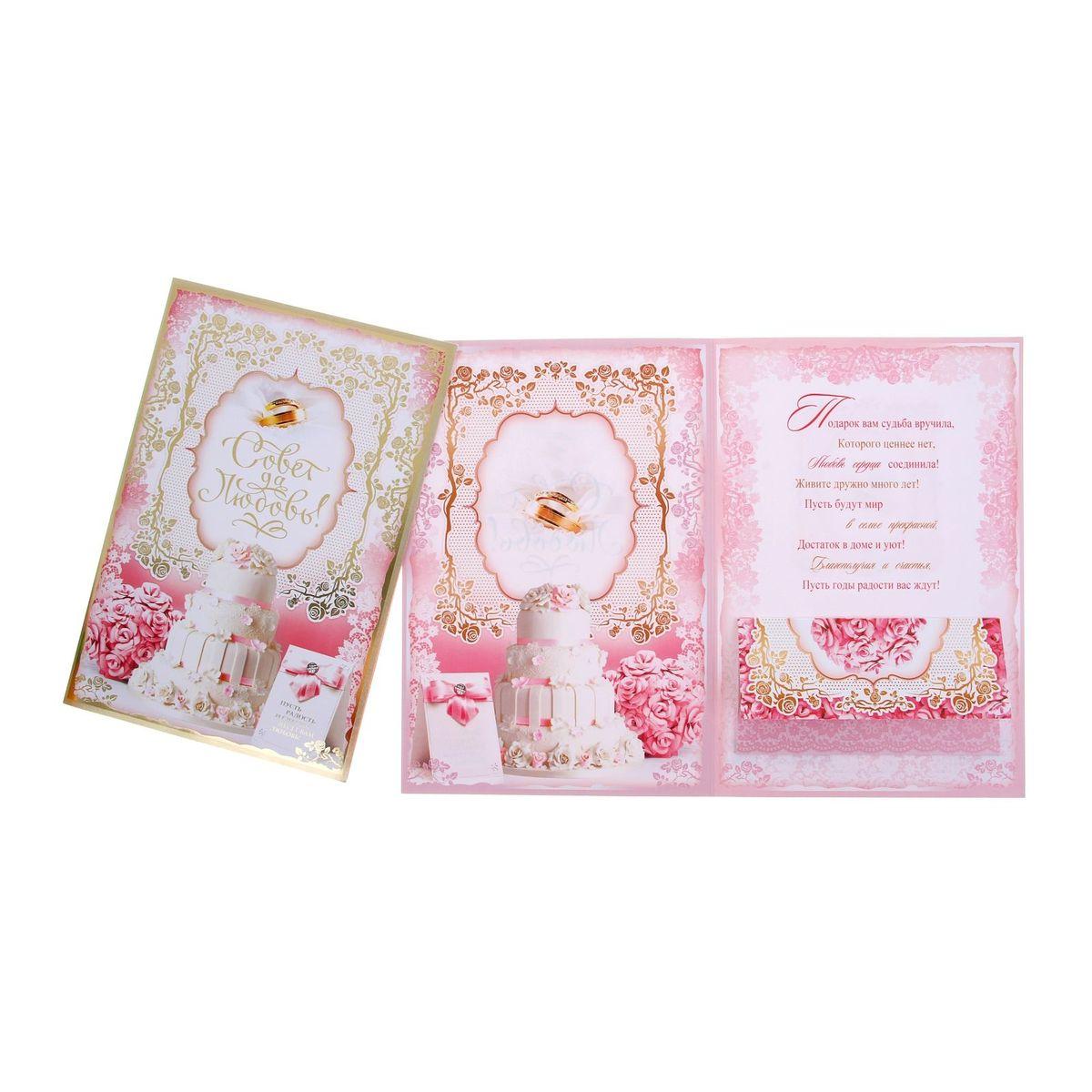 Открытка Русский дизайн Совет да Любовь! Торт, кольца, узор, А5 осв 0006 открытка конверт совет да любовь сердечко на кубиках студия тётя роза