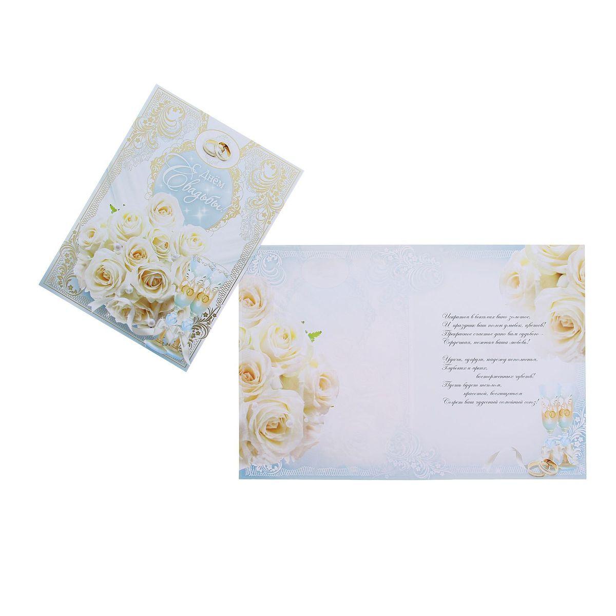 Открытка Атмосфера праздника С днем свадьбы! Белые цветы1132052Если вы хотите порадовать себя или близких, создать праздничное настроение и с улыбкой провести памятный день, то вы, несомненно, сделали правильный выбор! Открытка Атмосфера праздника С днем свадьбы! Белые цветы, выполненная из плотной бумаги, отличается не только оригинальным дизайном, но и высоким качеством.Лицевая сторона изделия оформлена ярким изображением. Внутри открытка содержит текст с поздравлением.Такая открытка непременно порадует получателя и станет отличным напоминанием о проведенном вместе времени.