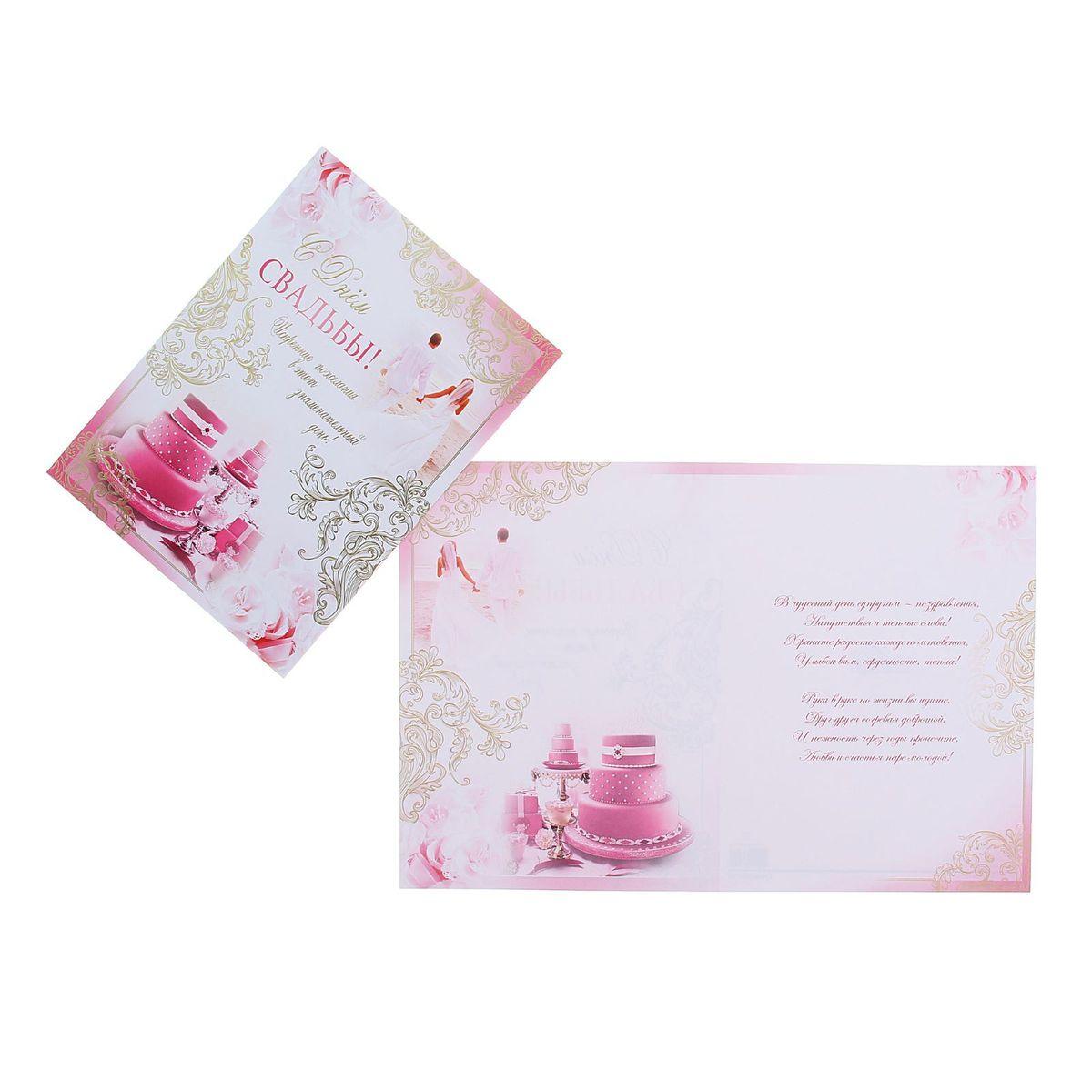 Открытка Атмосфера праздника С днем свадьбы! Торт открытка эдельвейс с днем свадьбы 1162326
